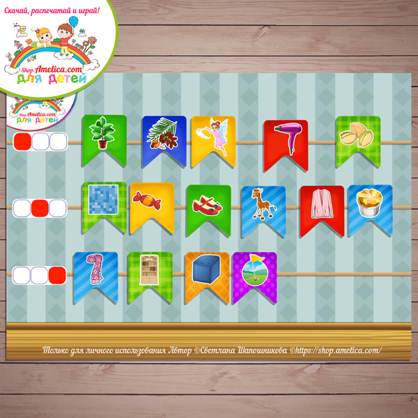 Дидактическая игра для определения звука Ф в слове «Развесь флажки» скачать для печати