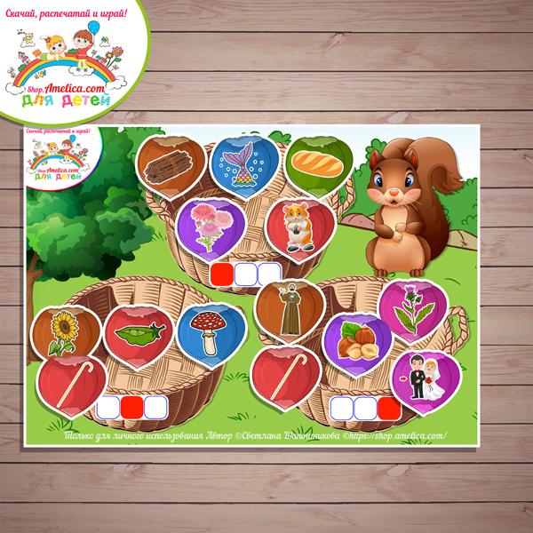 Дидактическая игра для определения звука Х в слове «Разложи орехи» скачать для печати