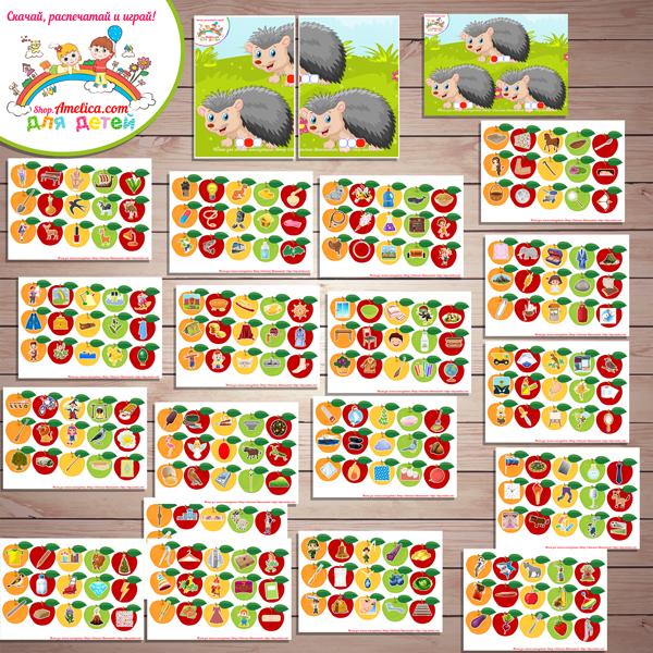 ЛОГОПЕДИЧЕСКОЕ ПОСОБИЕ! Дидактическая игра для определения звука Л в слове «Разложи яблочки» скачать для печати