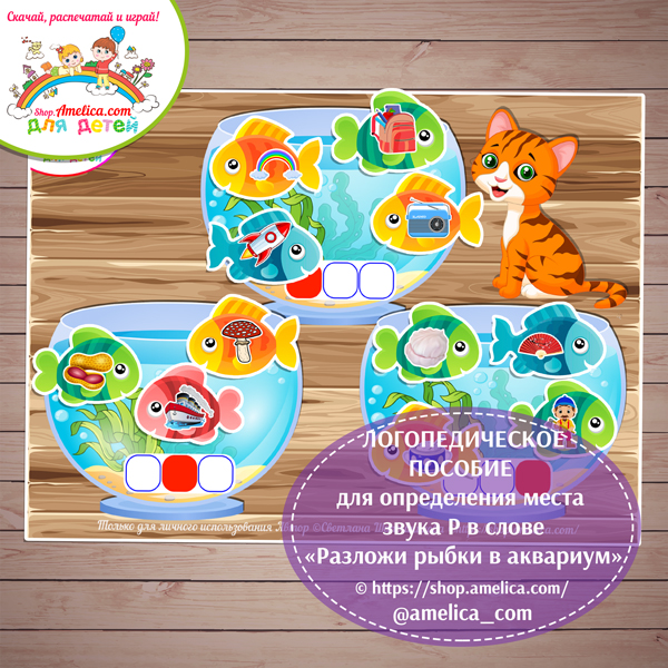 ЛОГОПЕДИЧЕСКОЕ ПОСОБИЕ! Дидактическая игра для определения звука Р в слове «Разложи рыбки в аквариум» скачать для печати