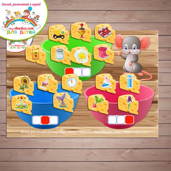 ЛОГОПЕДИЧЕСКОЕ ПОСОБИЕ! Дидактическая игра для определения звука С в слове «Разложи сыр» скачать для печати