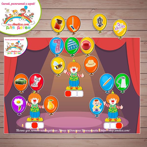 Дидактическая игра для определения звука Ш в слове «Разложи шарики» скачать для печати