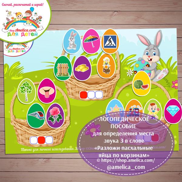 Дидактическая игра для определения звука З в слове «Разложи пасхальные яйца по корзинам»
