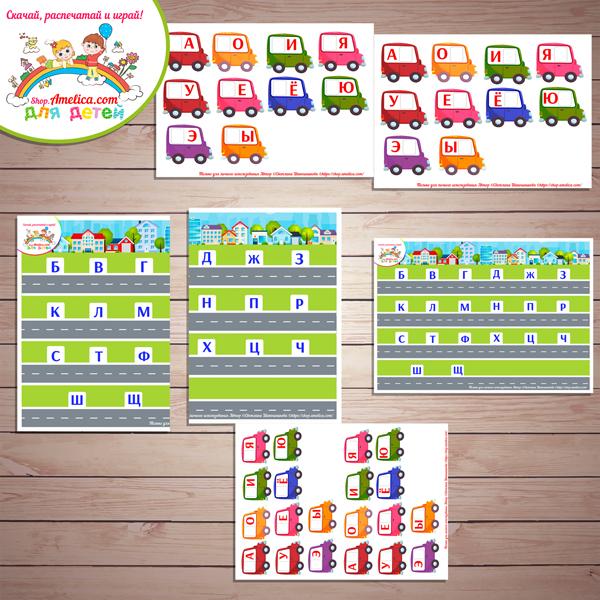 Логопедическое пособие для обучения чтению «На дороге!» шаблоны скачать для печати
