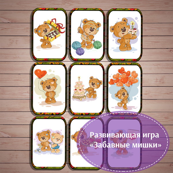 Настольные игры распечатай и играй! Развивающая игра «Забавные мишки» скачать для печати
