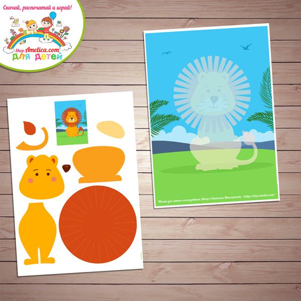 """Аппликация """"Лев"""", шаблоны аппликации для детей скачать бесплатно для распечатки"""