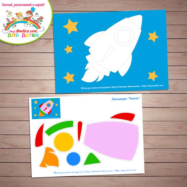"""Аппликация """"Ракета"""", шаблоны аппликации для детей скачать бесплатно для распечатки"""
