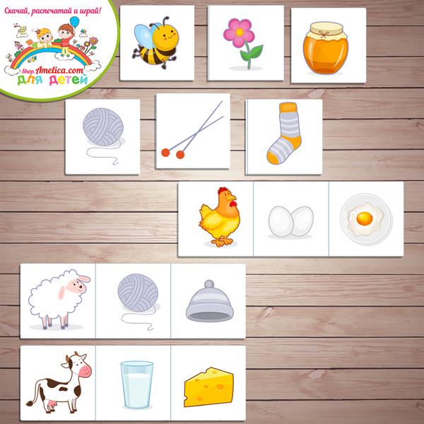 Дидактическая игра «Логические цепочки» для детей скачать для печати.
