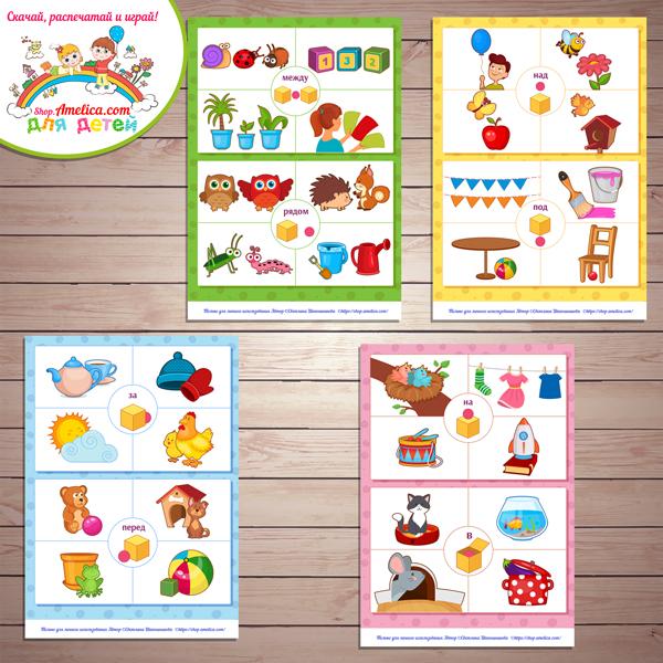 Дидактическая игра - пазлы «Предлоги» для детей скачать для печати. Картинки предлоги.