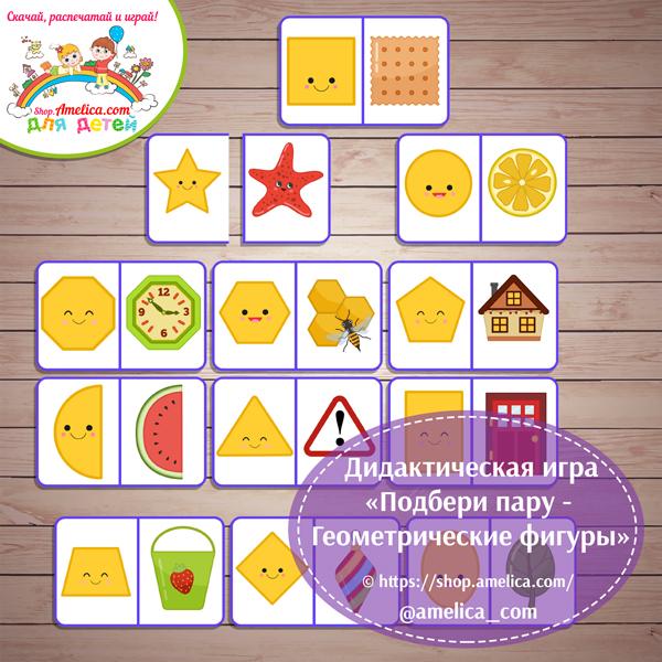 """Игра """"Найди пару - Геометрические фигуры"""" для детей шаблон скачать для печати"""