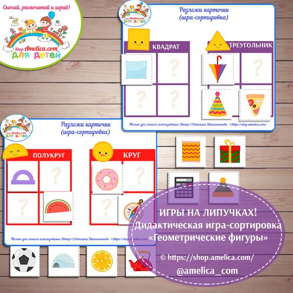 """Игра-сортировка """"Геометрические фигуры"""" для детей шаблон скачать для печати"""