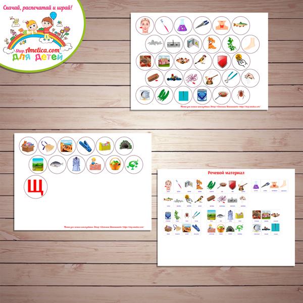 Логопедические игры и упражнения! Пособие - Логопедические ходилки «Автоматизация звука Щ - в начале, середине и в конце слова»