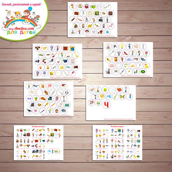 Логопедические игры и упражнения! Пособие - Логопедические ходилки «Автоматизация звука Ч - в начале, середине и в конце слова»