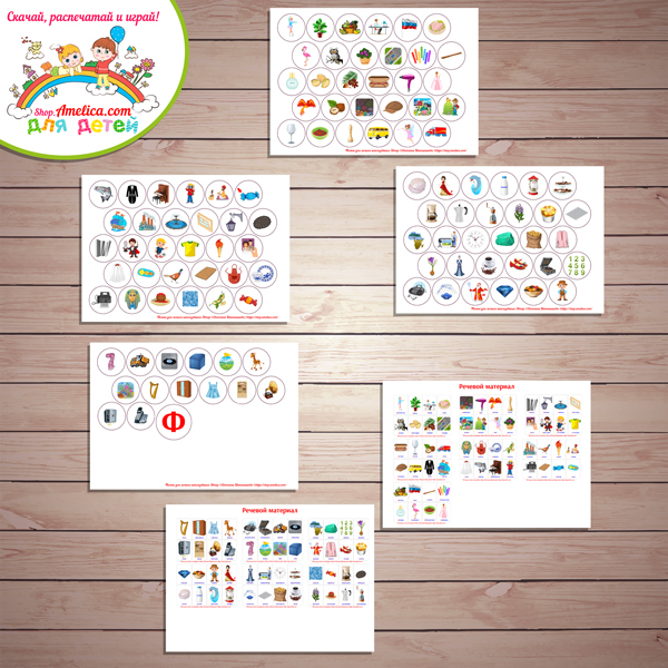Логопедические игры и упражнения! Пособие — Логопедические ходилки «Автоматизация звука Ф — в начале, середине и в конце слова»