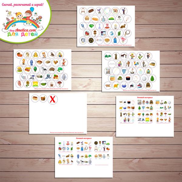 Логопедические игры и упражнения! Пособие - Логопедические ходилки «Автоматизация звука Х - в начале, середине и в конце слова»