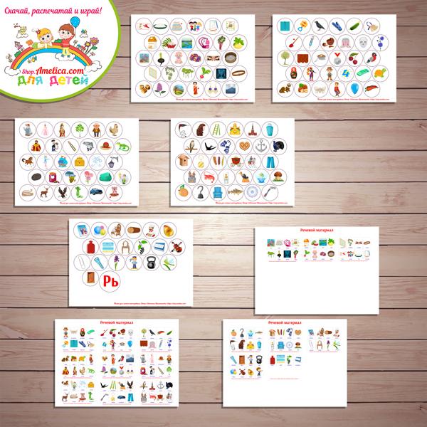 Логопедические игры и упражнения! Пособие — Логопедические ходилки «Автоматизация звука Рь — в начале, середине и в конце слова»