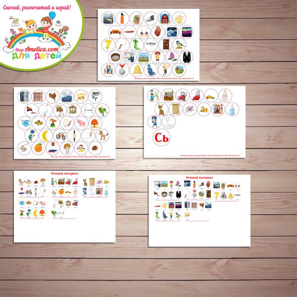 Логопедические игры и упражнения! Пособие — Логопедические ходилки «Автоматизация звука Сь — в начале, середине и в конце слова»