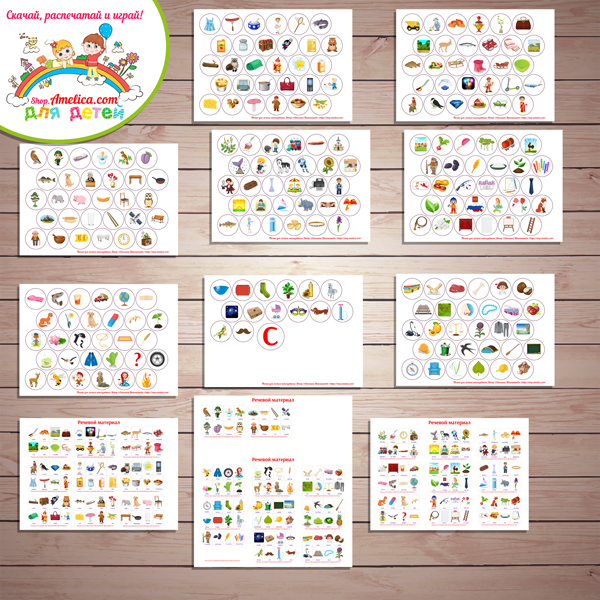 Логопедические игры и упражнения! Пособие — Логопедические ходилки «Автоматизация звука С — в начале, середине и в конце слова»