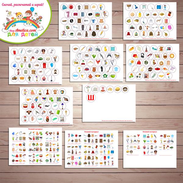 Логопедические игры и упражнения! Пособие - Логопедические ходилки «Автоматизация звука Ш - в начале, середине и в конце слова»