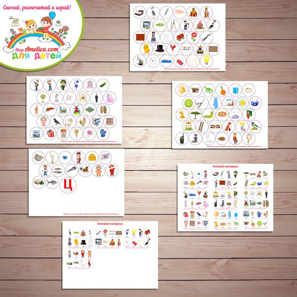 Логопедические игры и упражнения! Пособие - Логопедические ходилки «Автоматизация звука Ц - в начале, середине и в конце слова»