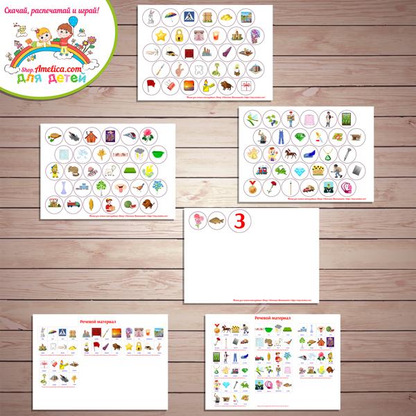Логопедические игры и упражнения! Пособие — Логопедические ходилки «Автоматизация звука З — в начале, середине и в конце слова»