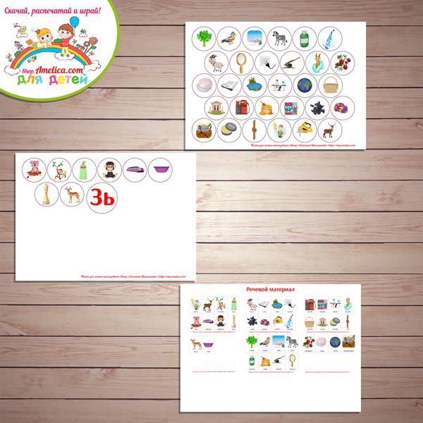 Логопедические игры и упражнения! Пособие — Логопедические ходилки «Автоматизация звука Зь — в начале, середине и в конце слова»