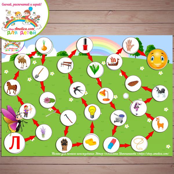 Логопедические игры и упражнения! Пособие — Логопедические ходилки «Автоматизация звука Л — в начале, середине и в конце слова»