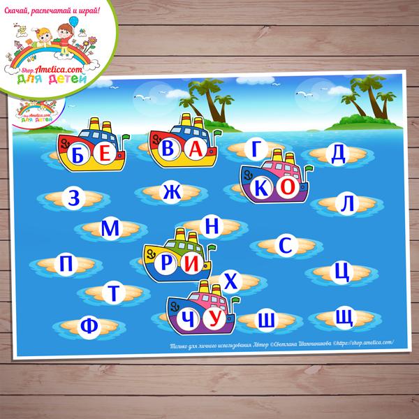 Логопедическое пособие для обучения чтению «На море!» шаблоны скачать для печати