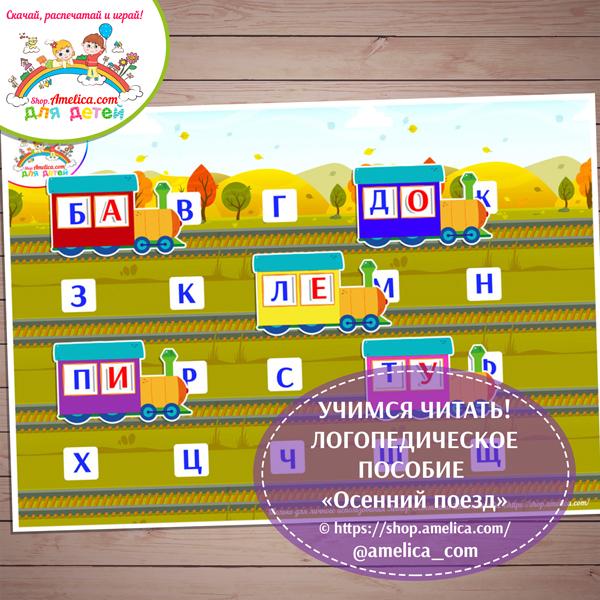 Логопедическое пособие для обучения чтению «Осенний поезд!» шаблоны скачать для печати