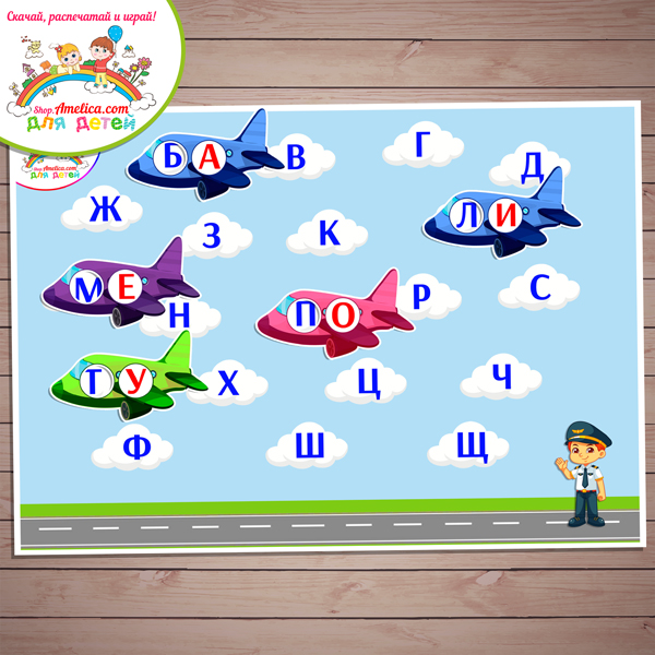 Логопедическое пособие для обучения чтению «В небе!» шаблоны скачать для печати