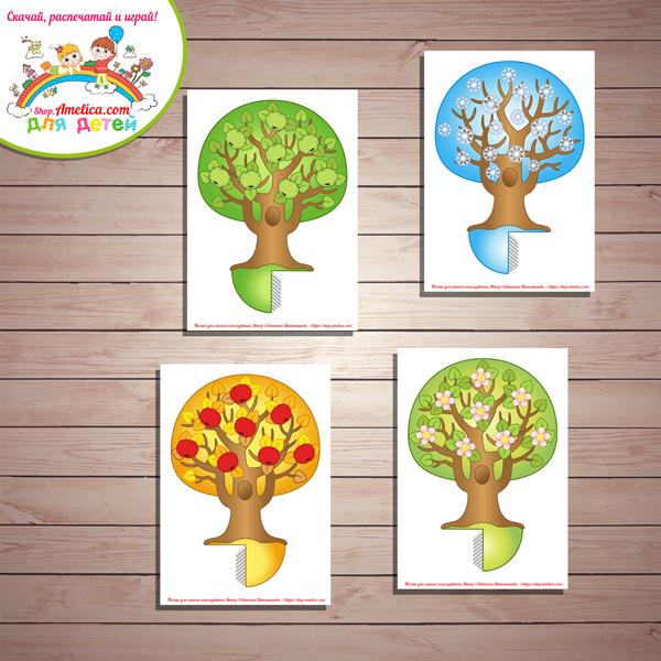 """Макет (шаблон) дерева «Времена года». Дидактическая игра """"Времена года"""" для малышей"""