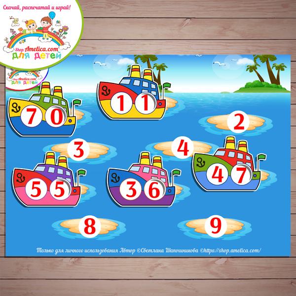 Математическая игра для изучения счета в пределах 100 «На море» скачать для распечатки