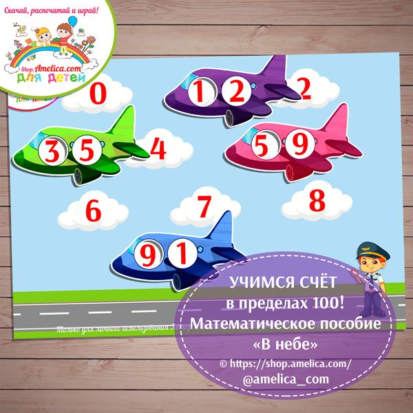 Математическая игра для изучения счета в пределах 100 «В небе» скачать для распечатки