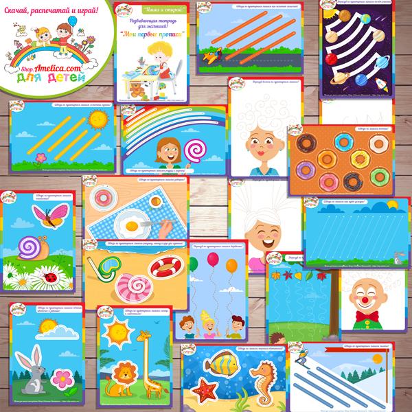 """ПИШИ И СТИРАЙ! Развивающая тетрадь для малышей """"Мои первые прописи"""" скачать для печати"""