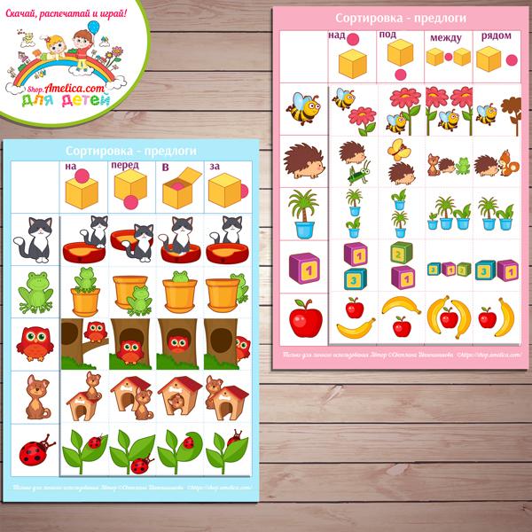 Сенсорно - логическая игра «Предлоги» для детей скачать для печати. Картинки предлоги.