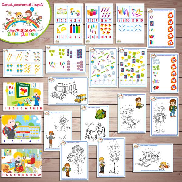 """Тематический комплект школа. Тематический комплект развивающего материала для детей """"Скоро в школу!"""""""