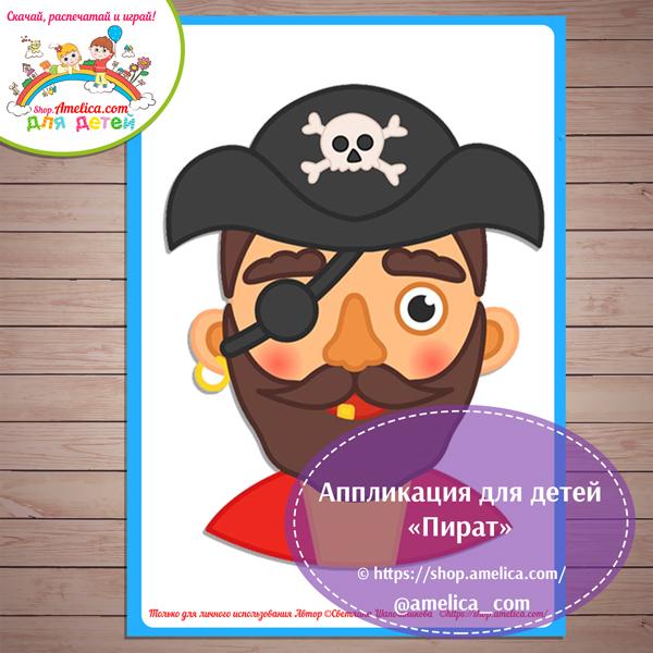 """Аппликация """"Пират"""", шаблоны аппликации скачать бесплатно для распечатки"""