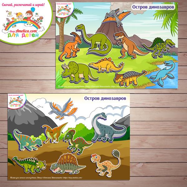"""Игры на липучках - распечатай и играй! Дидактическая игра """"Динозавры"""" скачать для детей"""