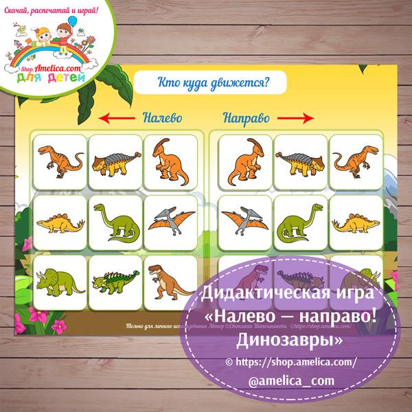 """Игры про динозавров для детей, дидактическая игра на ориентирование """"Налево - направо. Динозавры"""""""