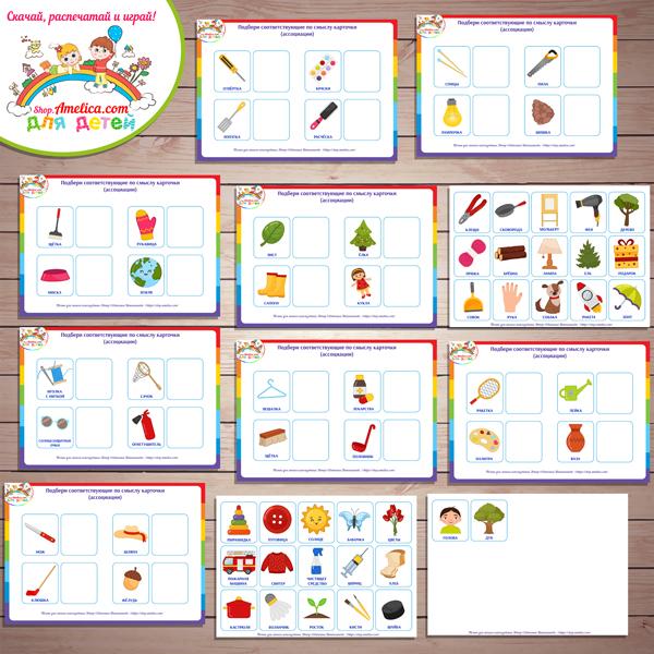 Игры на липучках шаблон, игры умные липучки, дидактическая игра ассоциации, игра для детей ассоциации, печатные материалы, распечатай и играй
