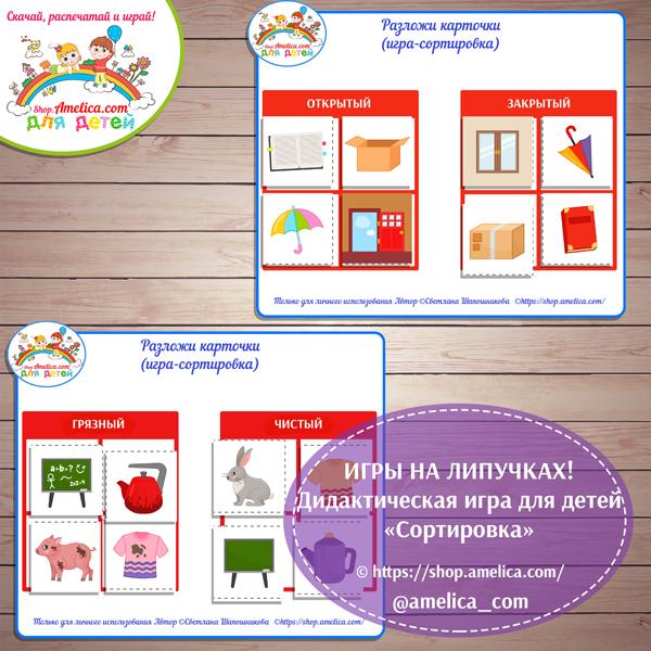 Игра-сортировка для детей шаблон скачать для печати
