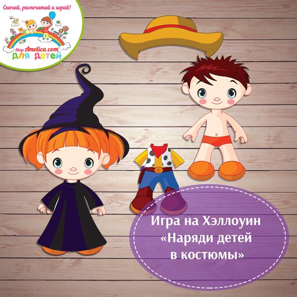 Настольные игры распечатай и играй! Игра на Хэллоуин «Наряди детей в костюмы» скачать для печати