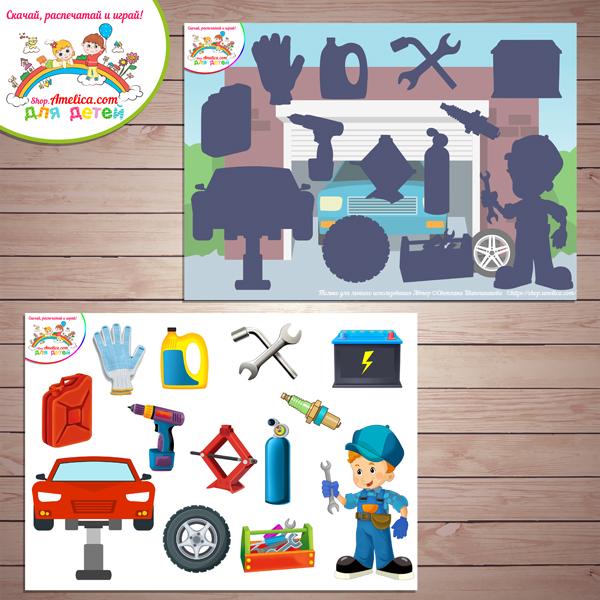 """Игры на липучках - распечатай и играй! Дидактическая игра """"Автомеханик"""" скачать для детей"""