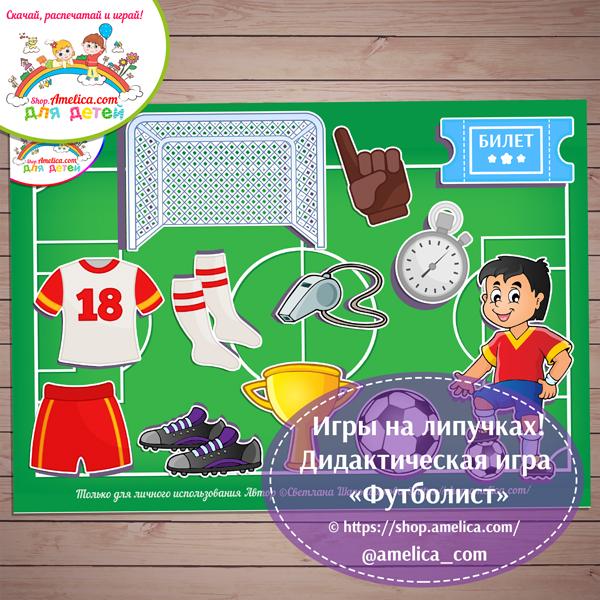 """Игры на липучках - распечатай и играй! Дидактическая игра """"Футболист"""" скачать для детей"""