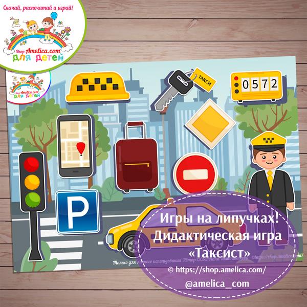 """Игры на липучках - распечатай и играй! Дидактическая игра """"Таксист"""" скачать для детей"""