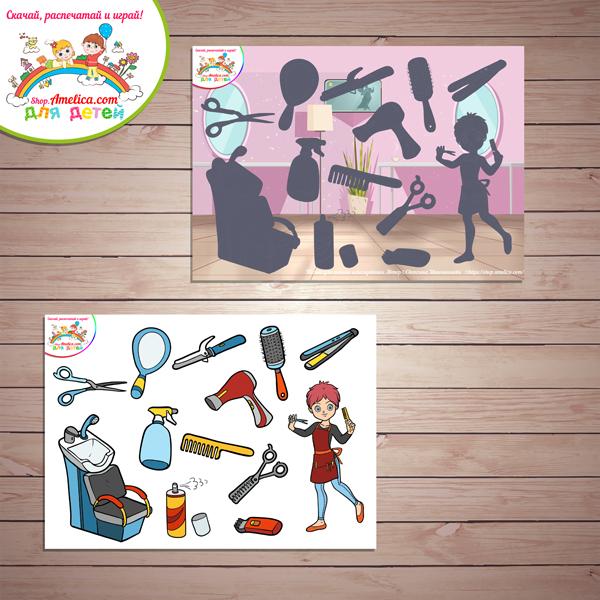 """Игры на липучках - распечатай и играй! Дидактическая игра """"Парикмахер"""" скачать для детей"""