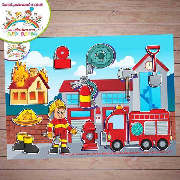 """Игры на липучках - распечатай и играй! Дидактическая игра """"Пожарный"""" скачать для детей"""