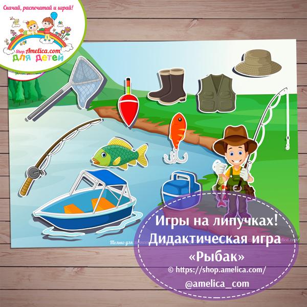 """Игры на липучках - распечатай и играй! Дидактическая игра """"Рыбак"""" скачать для детей"""