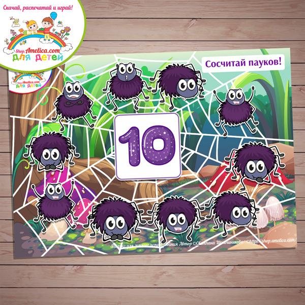 """Скачай, распечатай и играй! Дидактическая игра """"Сосчитай пауков"""" для детей скачать для печати"""