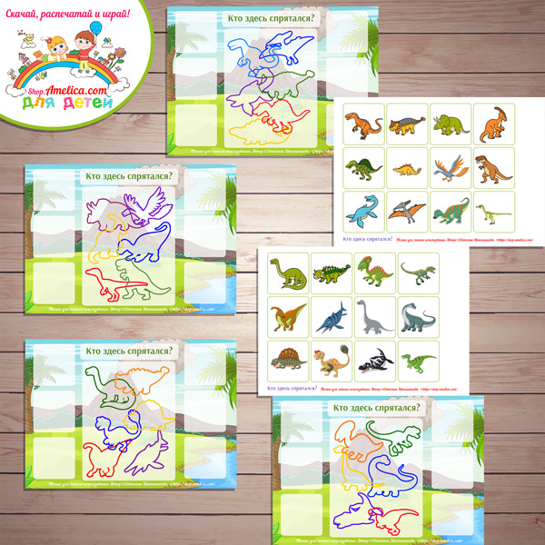 """Контурное лото """"Динозавры"""" для детей шаблон скачать для печати"""